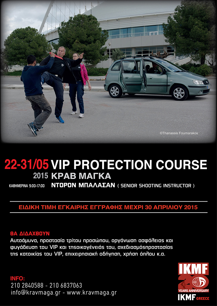 VIP Protection Course 22-31/05/2015 - Ντόρον Μπαλασάν (Senior Shooting Instructor)
