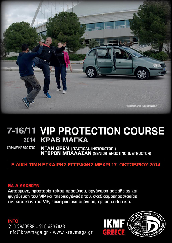 VIP Protection Course 07-16/11/2014 Ντάν Όρεν (Tactical Instructor) - Ντόρον Μπαλασάν (Senior Shooting Instructor)